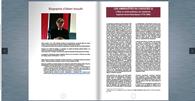 flipbook lettre d'information n°28